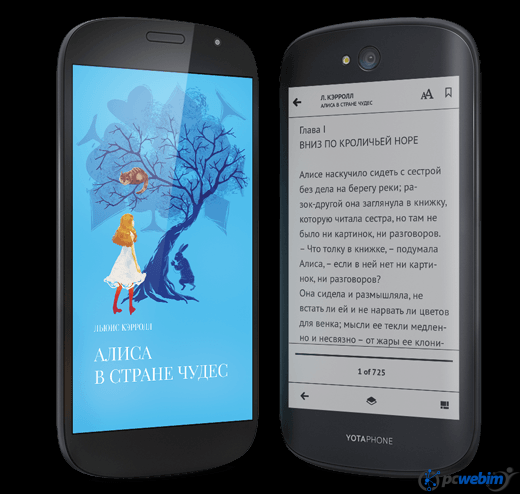 yotaphone-061214-2